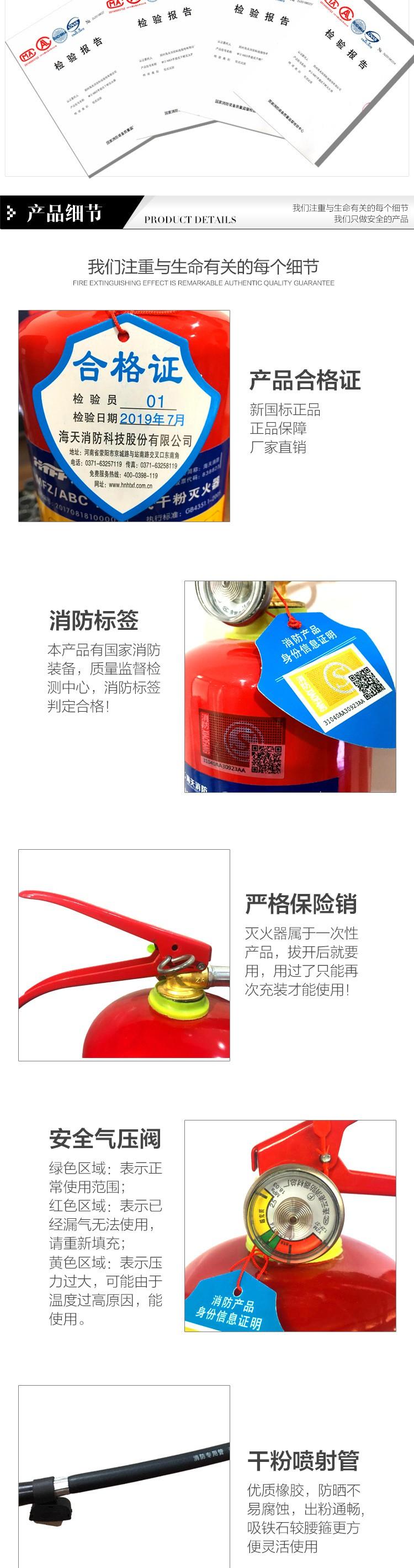 MFZ/ABC4手提式干粉灭火器图片10
