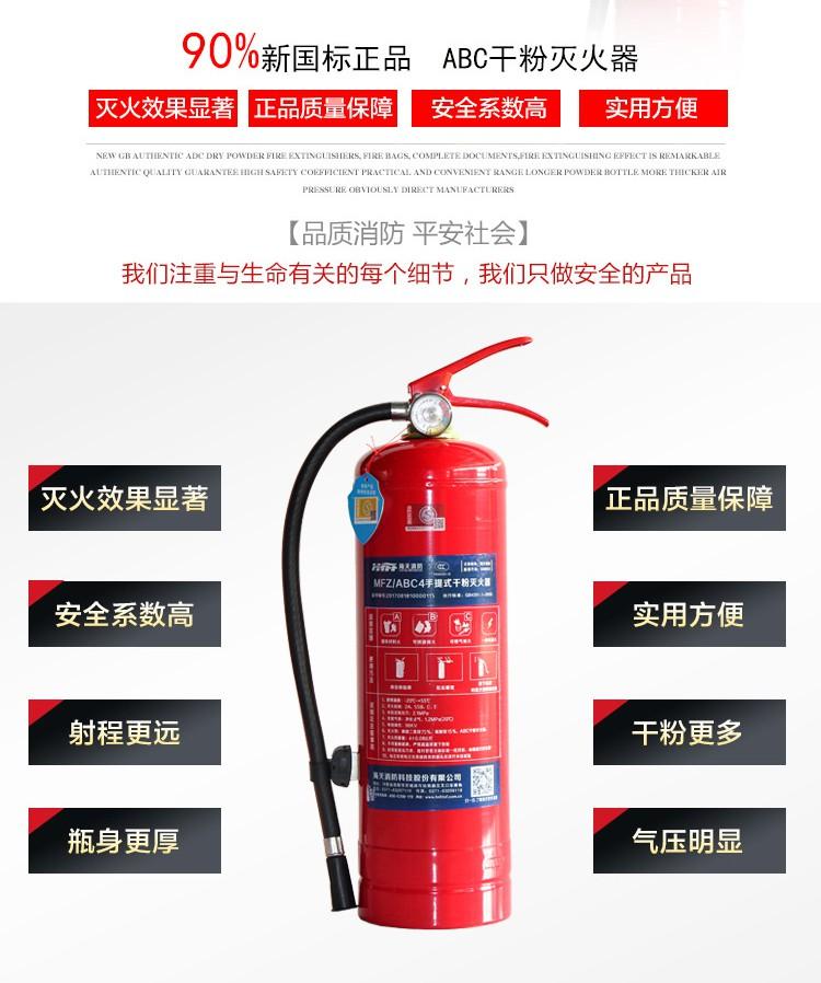 MFZ/ABC4手提式干粉灭火器图片2