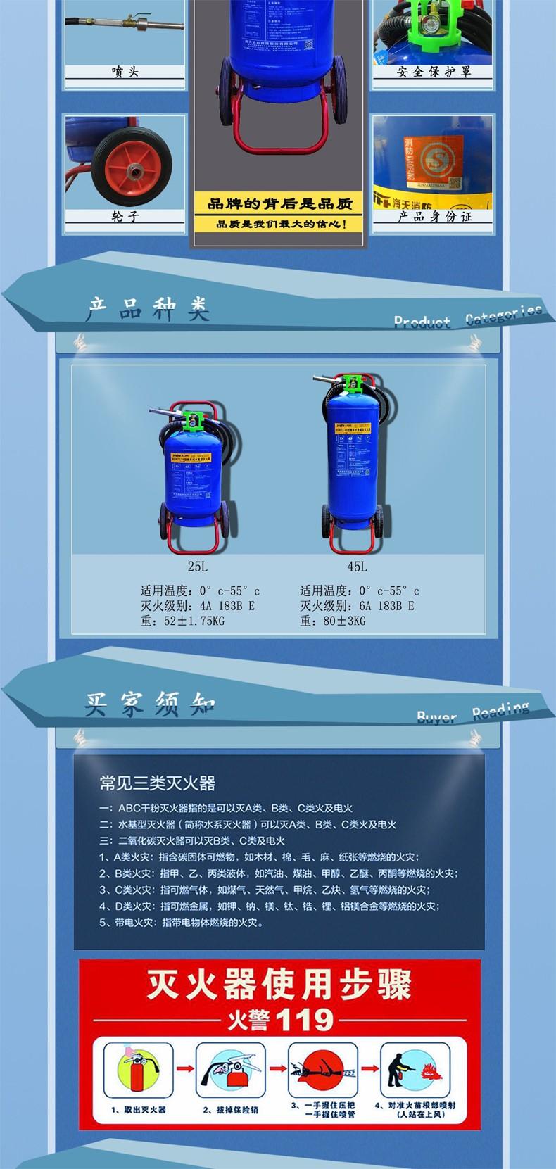 MSWTZ/25推车式水基型泡沫灭火器3