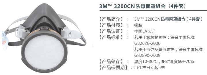 3m3200防毒面具图片