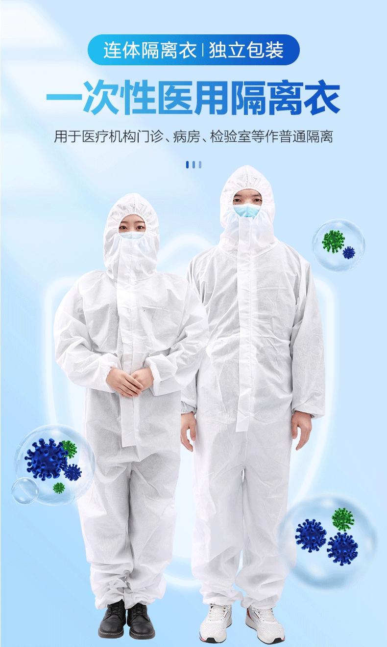 一次性使用医用隔离衣用于医疗机构门诊