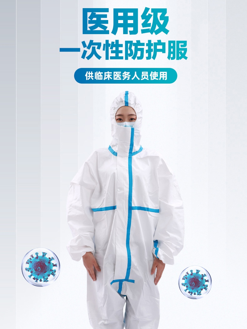 连体一次性医用防护服供临床医务人员使用