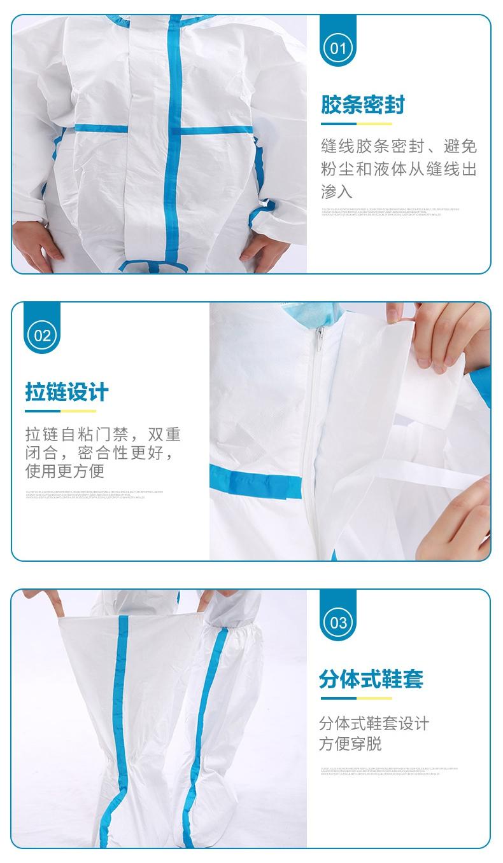 连体一次性医用防护服胶条密封,拉链设计