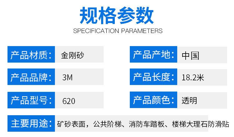 3M620透明防滑胶带Safety-Walk图片1