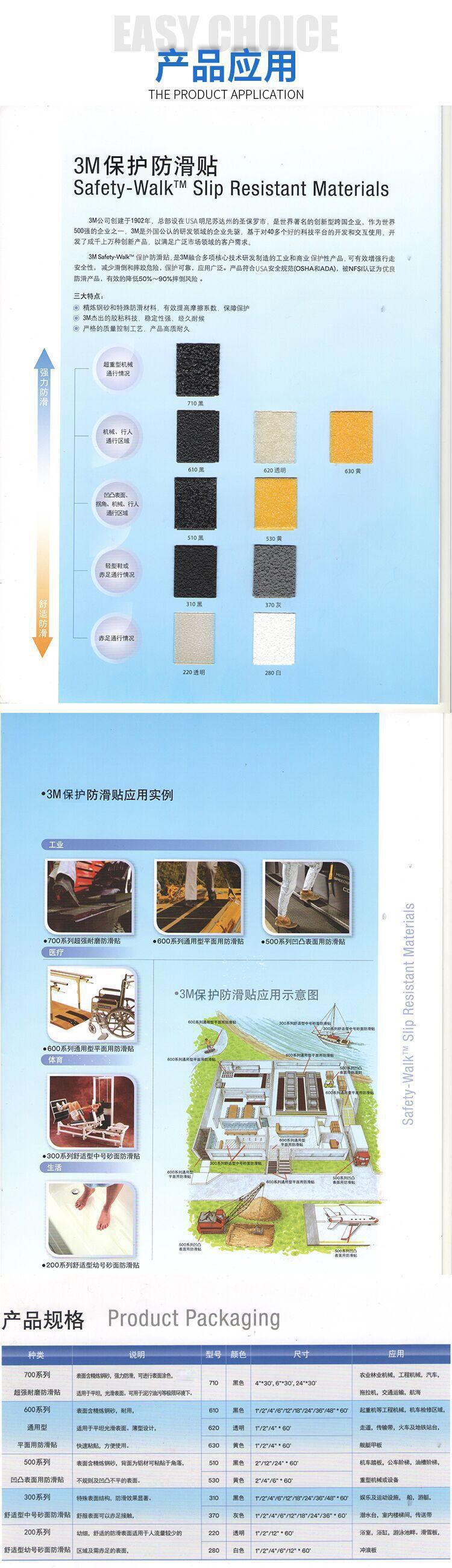 3M620透明防滑胶带Safety-Walk图片8