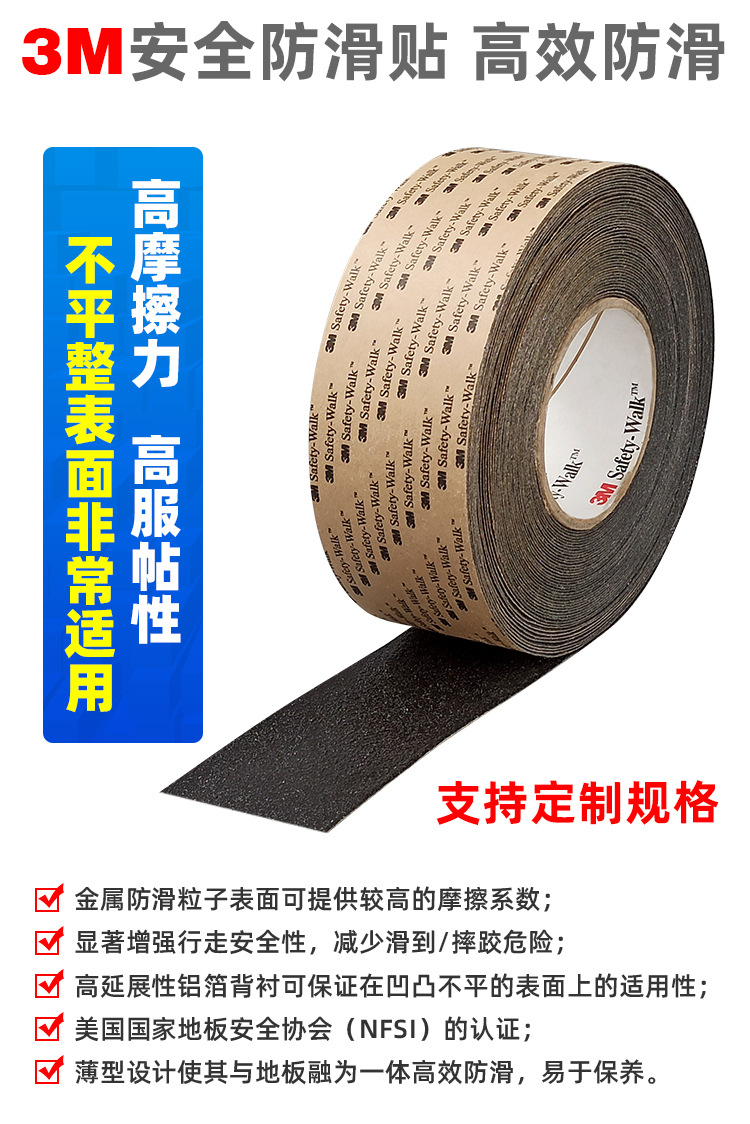 3M510凹凸表面用防滑胶带3