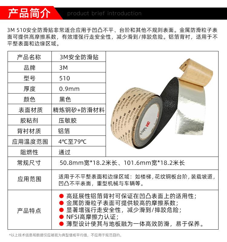 3M510凹凸表面用防滑胶带图片4