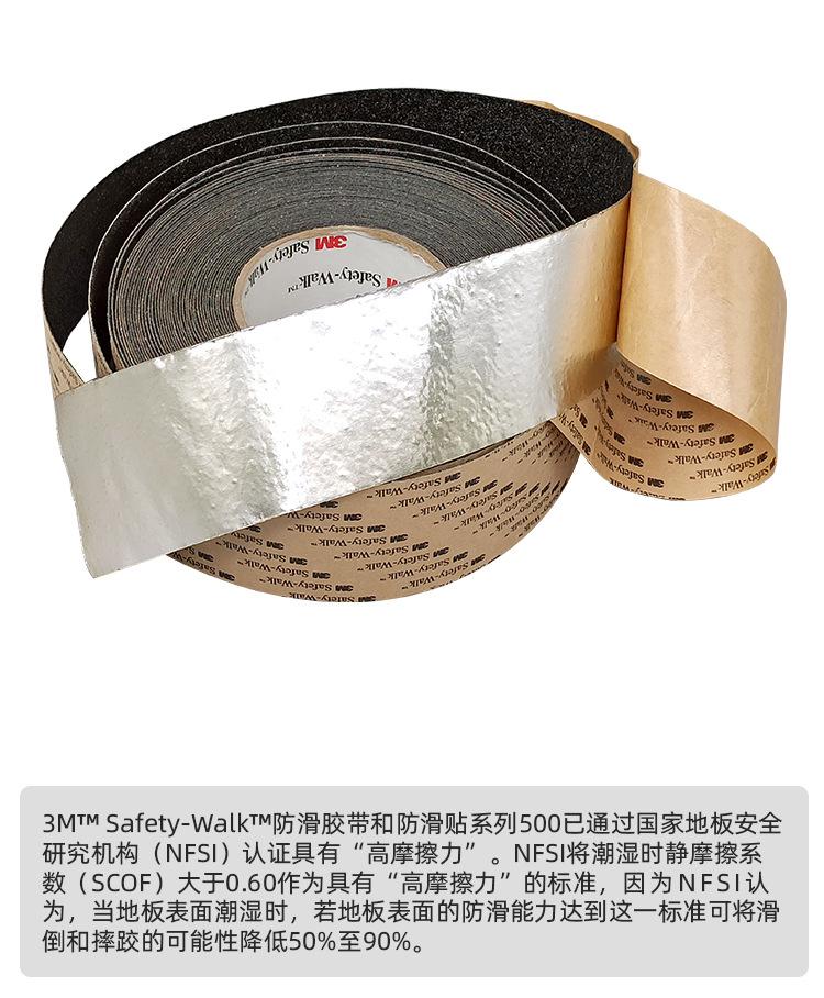 3M510凹凸表面用防滑胶带图片6