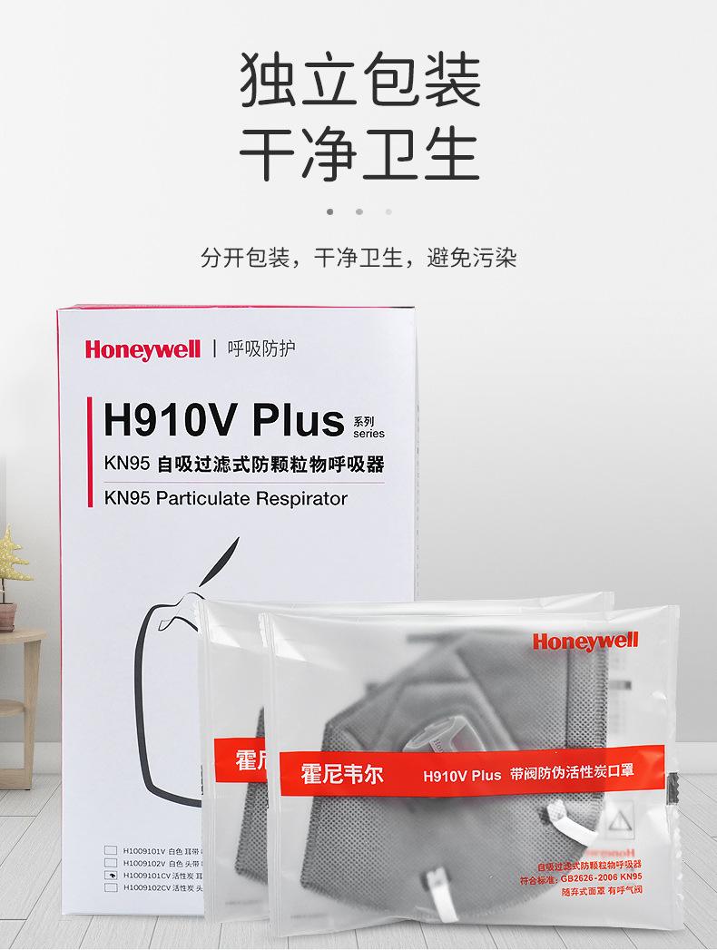 霍尼韦尔H910VPlus带阀活性炭KN95防尘口罩H1009101CV图片10