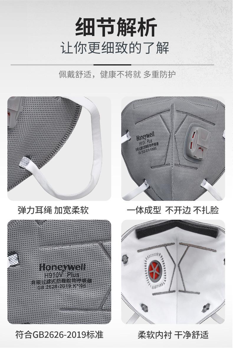 霍尼韦尔H910VPlus带阀活性炭KN95防尘口罩H1009101CV图片11