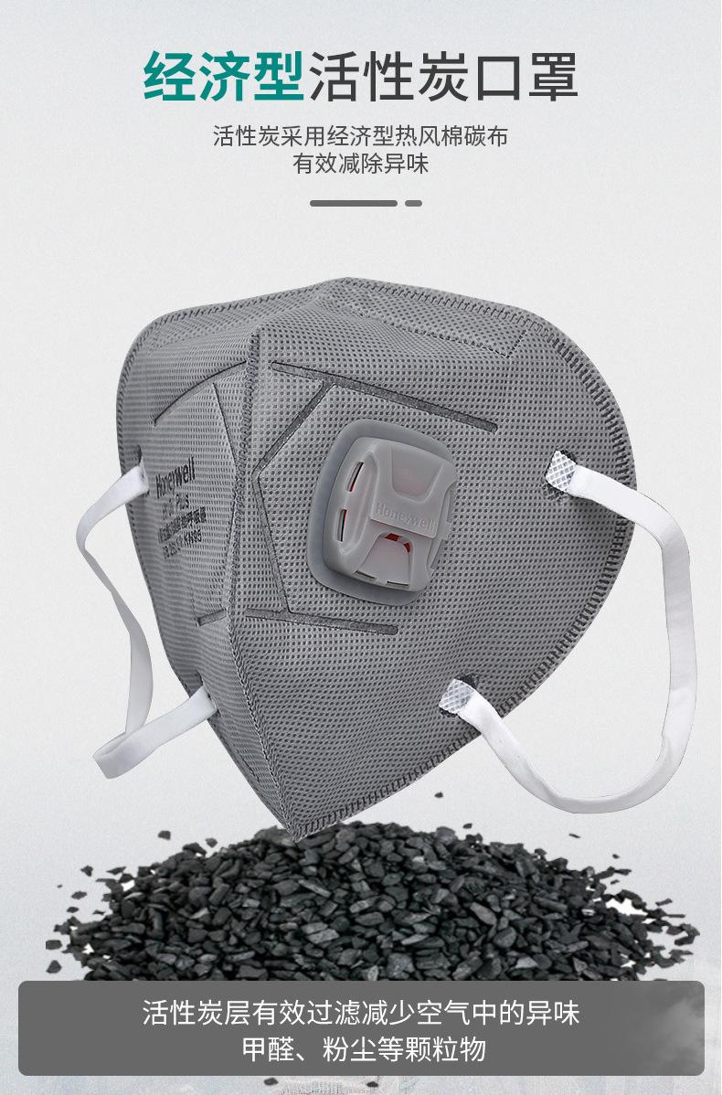 霍尼韦尔H910VPlus带阀活性炭KN95防尘口罩H1009101CV图片6
