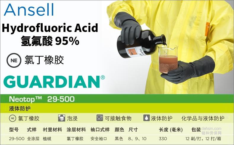 安思尔29-500氯丁橡胶手套产品介绍