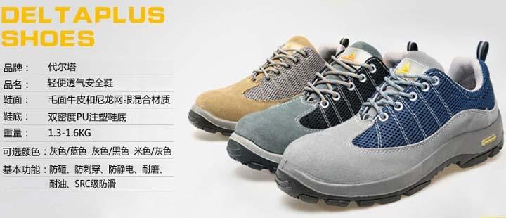 代尔塔301322安全鞋性能介绍