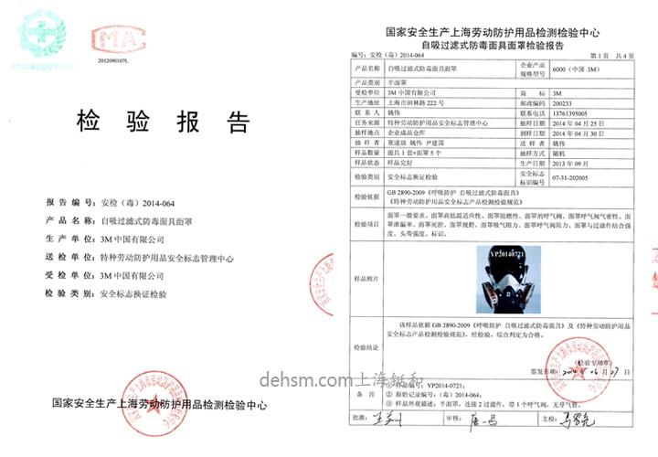 3M620P防毒面具检测报告