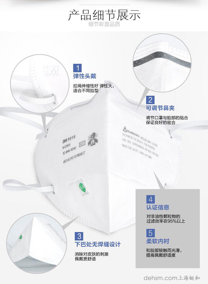 3m9010N95防尘口罩细节图片展示