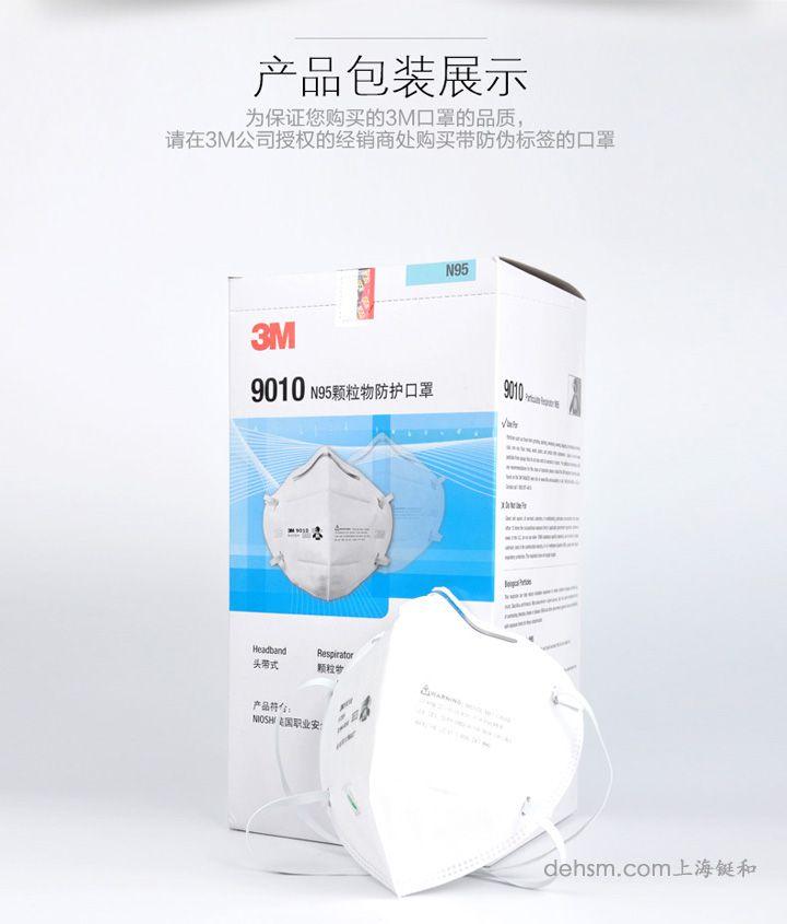 3M9010N95防尘口罩包装图片展示