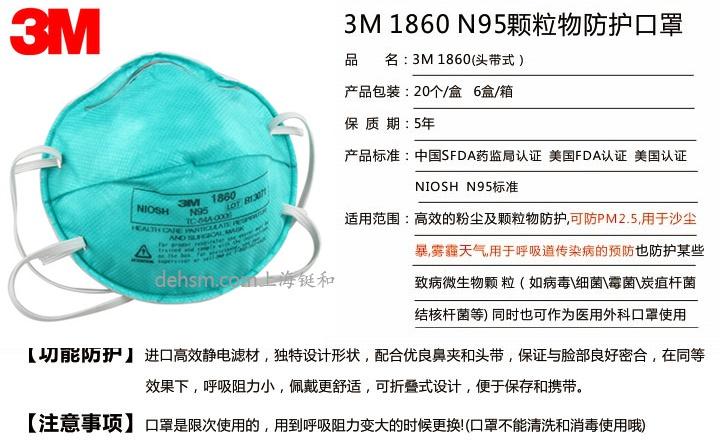 3M1860N95医用防护口罩产品性能及特点