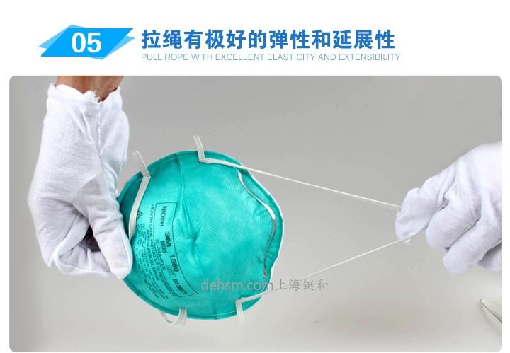 3m1860N95医用防护口罩极好的弹性头带