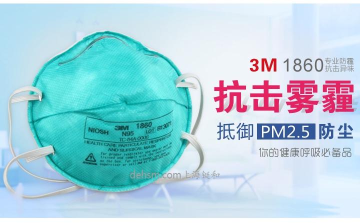 3M1860N95医用防护口罩在医疗行业使用