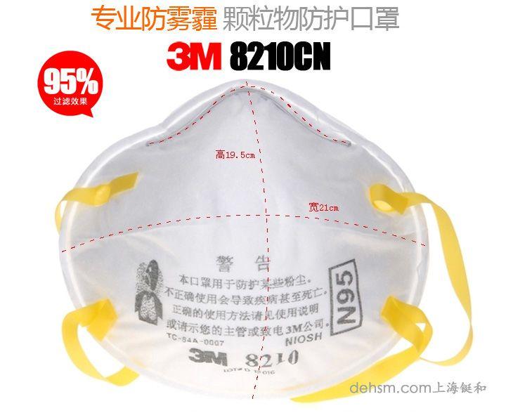 3M8210N95防尘口罩能防pm2.5
