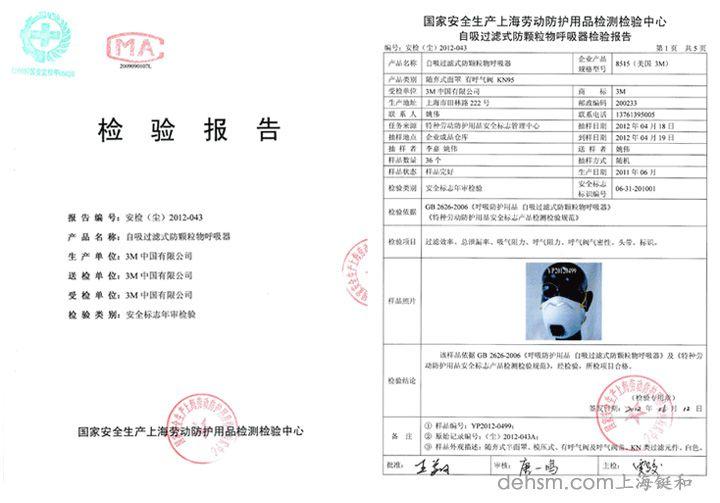 3M8515N95焊接防护口罩检测报告