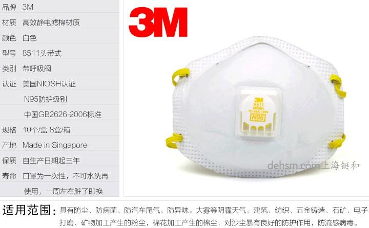 3M8511N95防护口罩产品特点及规格