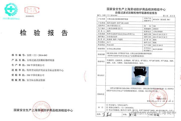 3M8511N95防护口罩检测报告
