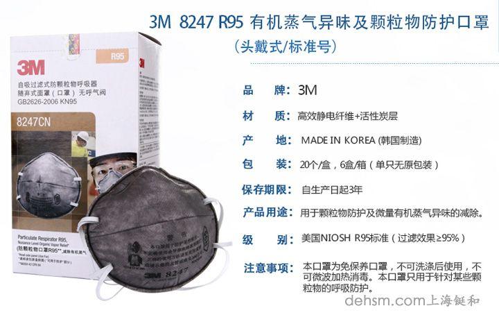 3M8247R95有机蒸气异味及颗粒物防护口罩特点性能介绍