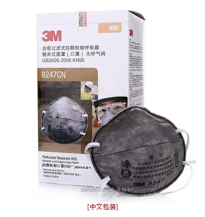 3M8247R95有机蒸气异味及颗粒物防护口罩中文包装盒图