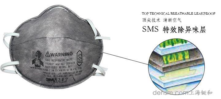 3M8247R95有机蒸气异味及颗粒物防护口罩SMS特效除异味层