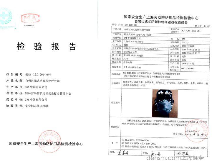 3M8247R95有机蒸气异味及颗粒物防护口罩检测报告