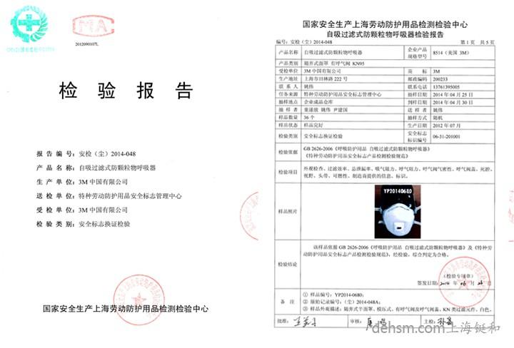 3m8514口罩检测报告