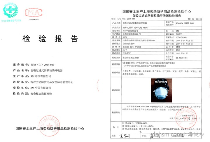 3M8246口罩国家检测报告