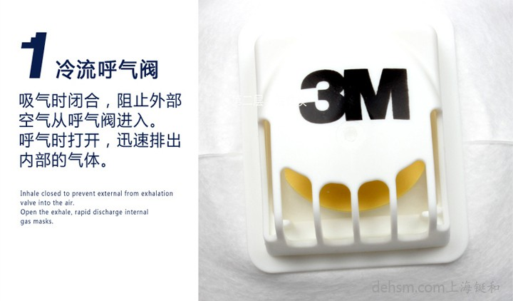 3m8822口罩冷流呼气阀设计