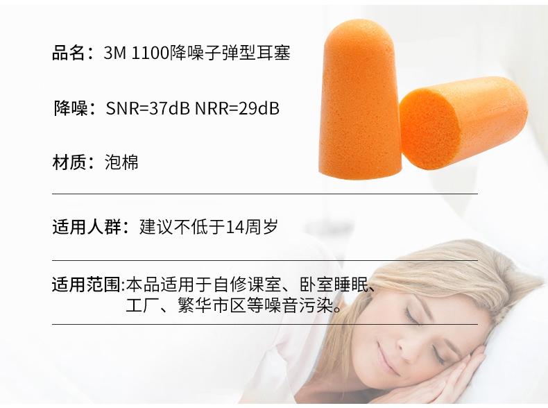 3M1100子弹型耳塞 (无线)产品性能及特点
