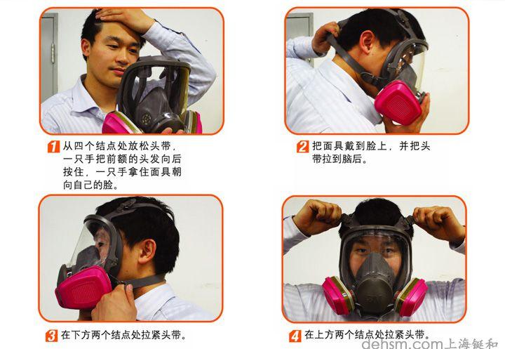 3M6800防毒面具正确佩戴方法