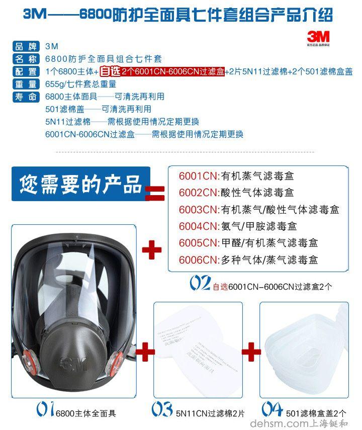 3m6800防毒面具套件的组成部分