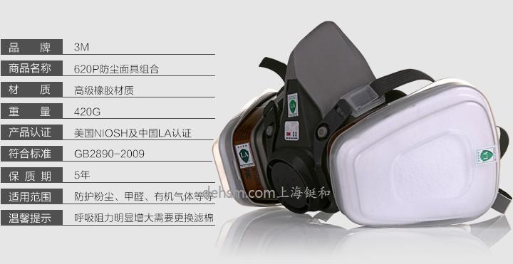 3M620P防毒面具性能介绍