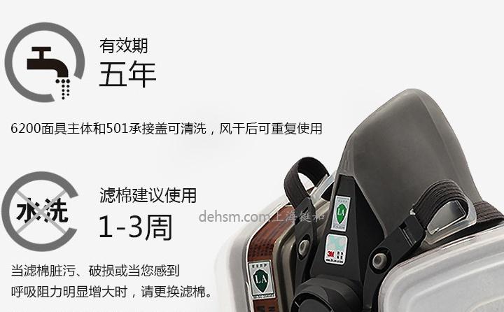 3M620P防毒面具本体使用年限