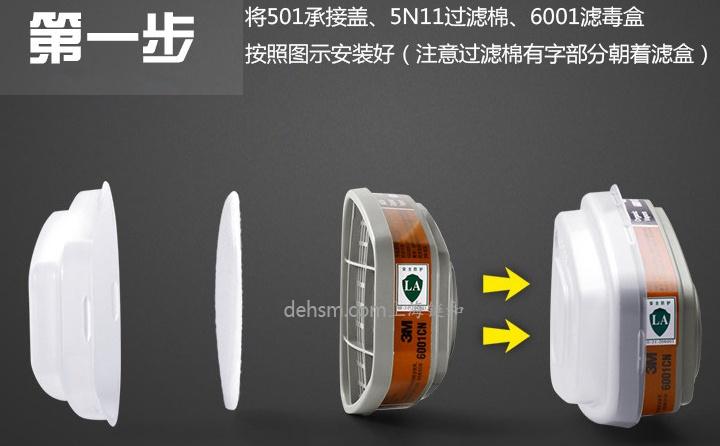 3M620P防毒面具组装方法1