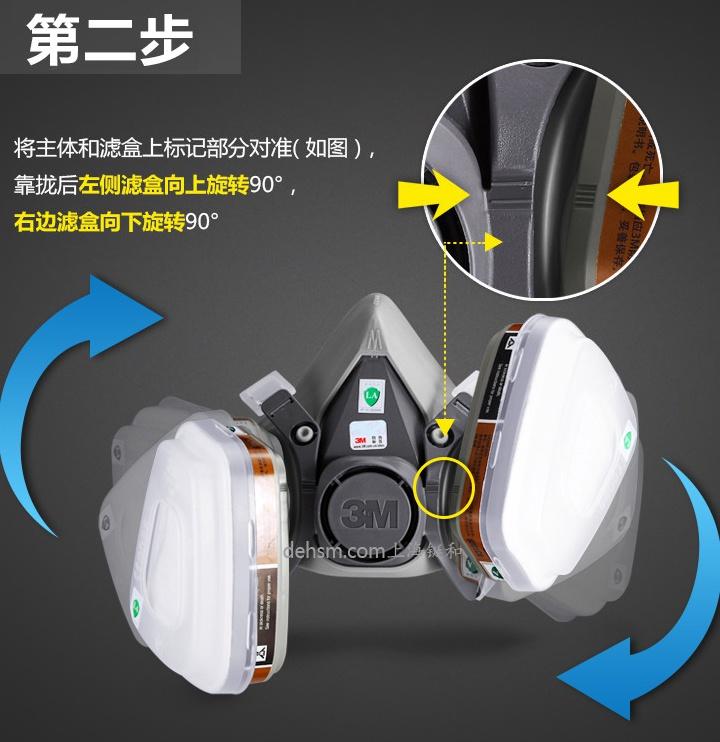 3M620P防毒面具组装方法2